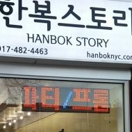 Hanbok Story