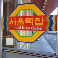 Seoul Rice Cake Bakery (서울 떡집)