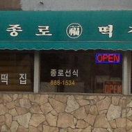 J R Rice Cake Bakery (종로떡집)