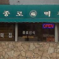 J R Rice Cake Bakery (종로떡집)