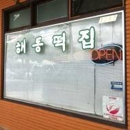 Hae Dong Sang Hoe (해동떡집)