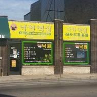 Nak Won Korean Bakery (낙원 떡집)