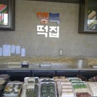 Happy Rice Cake House (행복 떡집)