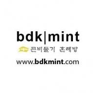 BDK Mint