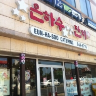 Eun Ha Soo Catering (은하수 잔치)