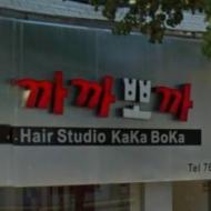Kakaboka Hair Inc.