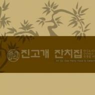 Jingogae Catering